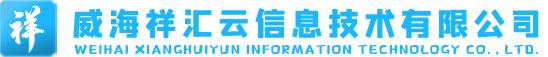 威海网络公司