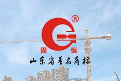 固恒建筑机械:威海做网站