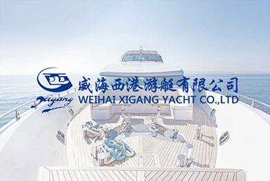 西港游艇:威海网站设计